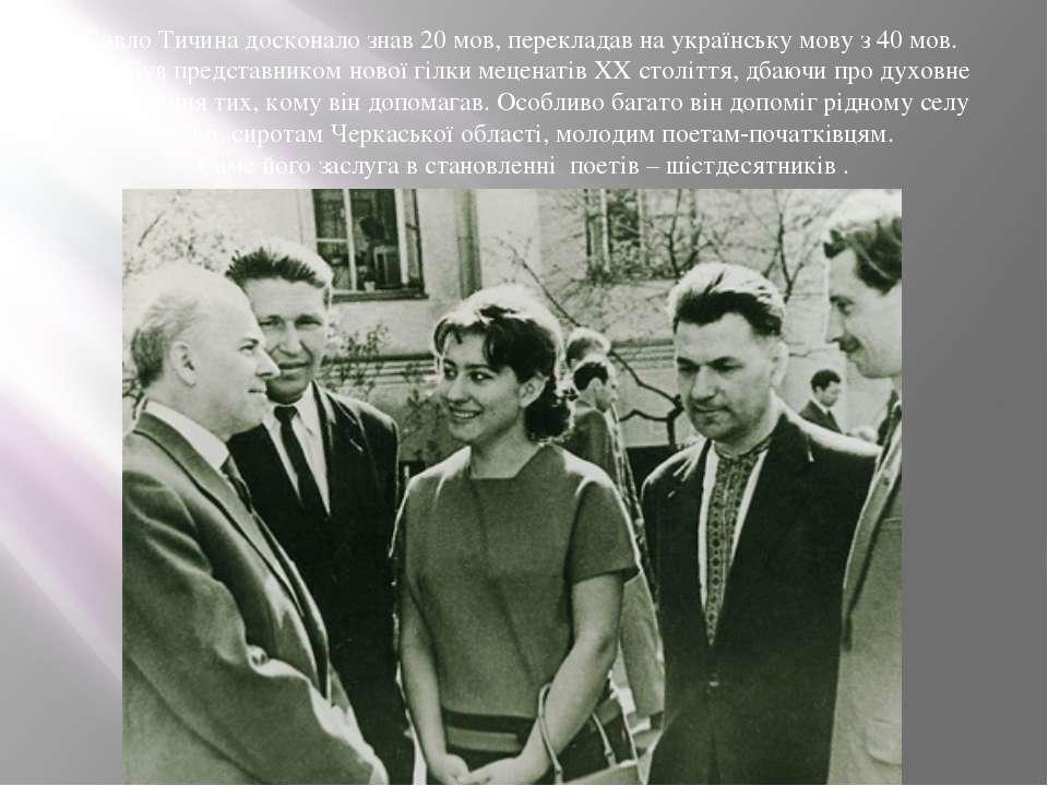 Павло Тичина досконало знав 20 мов, перекладав на українську мову з 40 мов. В...