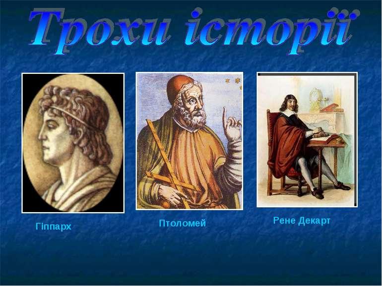 Гіппарх Птоломей Рене Декарт