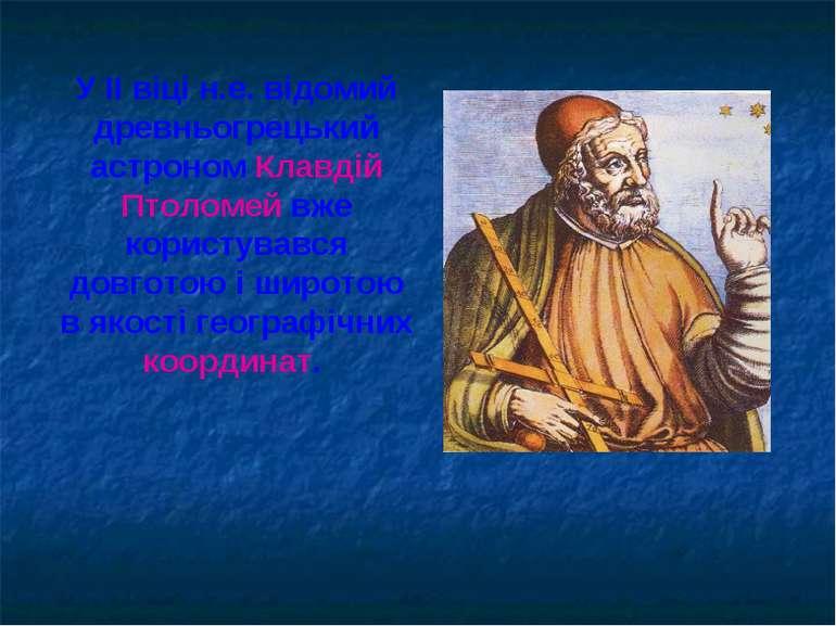 У II віці н.е. відомий древньогрецький астроном Клавдій Птоломей вже користув...