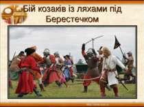 Бій козаків із ляхами під Берестечком * *