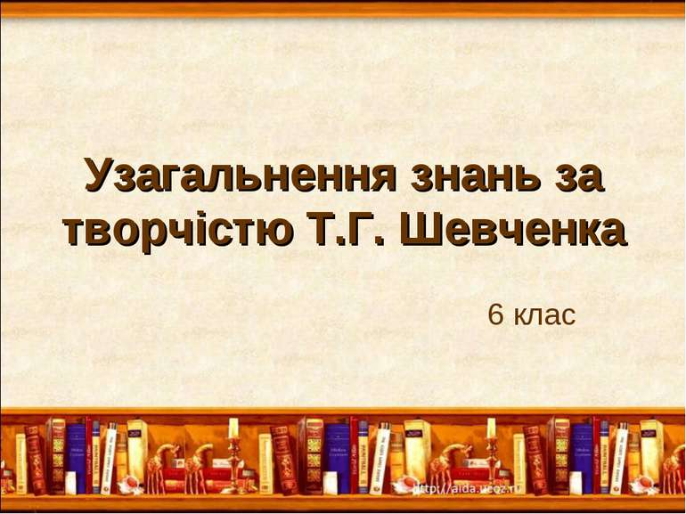 Узагальнення знань за творчістю Т.Г. Шевченка 6 клас