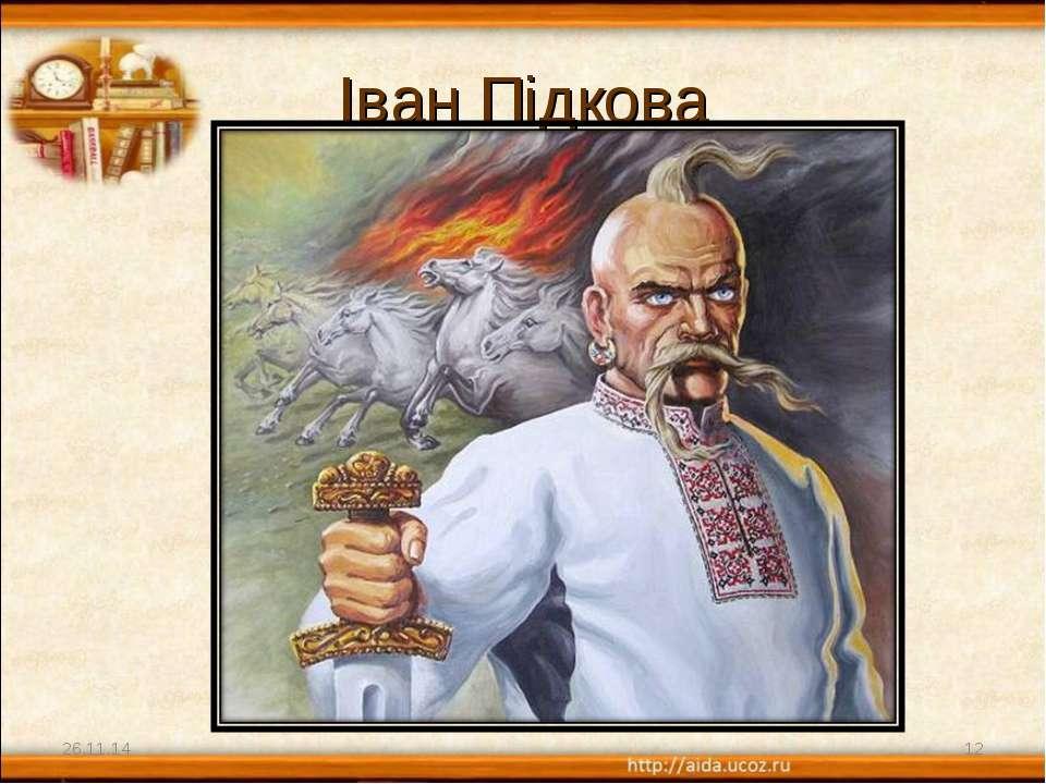 Іван Підкова * *