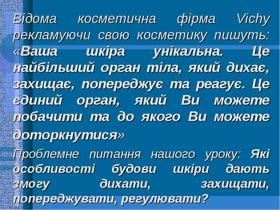 Відома косметична фірма Vichy рекламуючи свою косметику пишуть: «Ваша шкіра у...