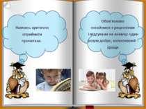 Навчись критично сприймати прочитане. Обов'язково ознайомся з рецензіями і ві...