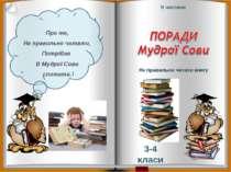 Про те, Як правильно читати, Потрібно В Мудрої Сови спитати. 3-4 класи ІІ час...