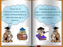 Перед тим, як розпочати читання, вибери книжку, в якій розкривається зміст ма...