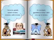 Читаючи, думай, шукай головне, основне, найістотніше. Не поспішай, вдумайся в...