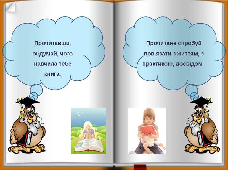 Прочитавши, обдумай, чого навчила тебе книга. Прочитане спробуй пов'язати з ж...