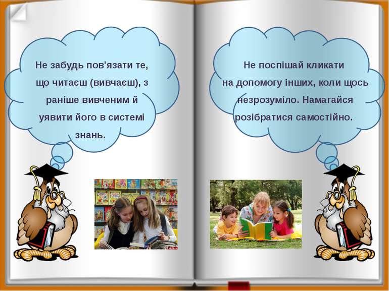 Не забудь пов'язати те, що читаєш (вивчаєш), з раніше вивченим й уявити його ...