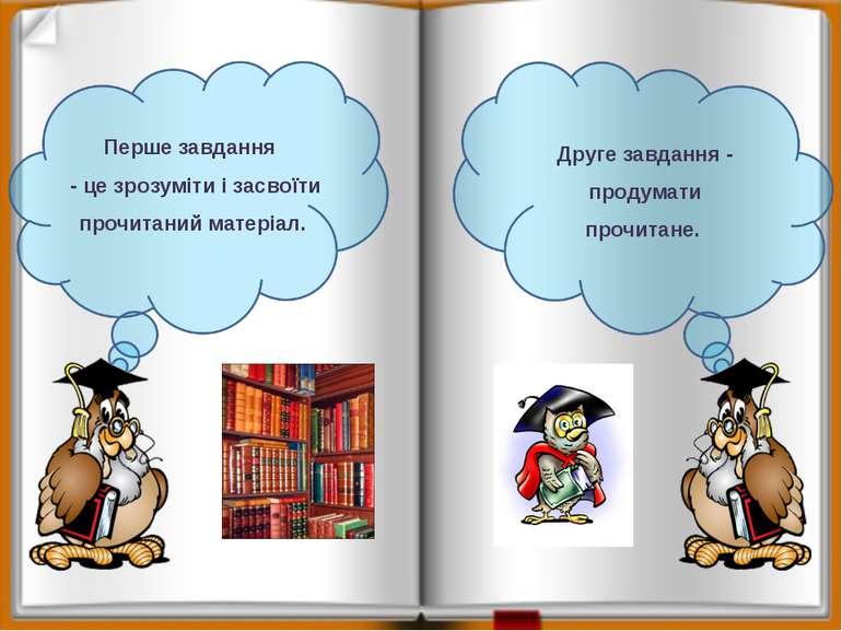 Перше завдання - це зрозуміти і засвоїти прочитаний матеріал. Друге завдання ...
