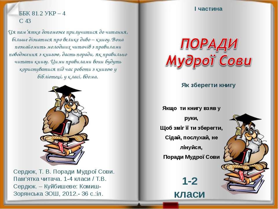 Ця пам'ятка допоможе прилучитися до читання, більше дізнатися про велике диво...