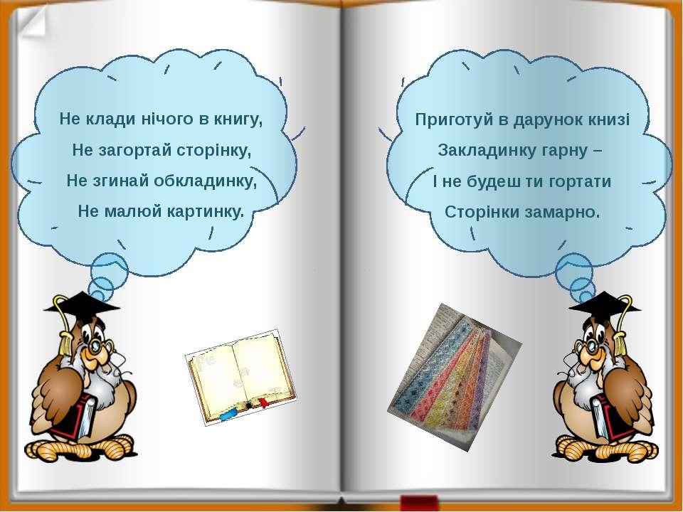 Не клади нічого в книгу, Не загортай сторінку, Не згинай обкладинку, Не малюй...