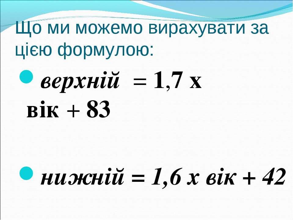 Що ми можемо вирахувати за цією формулою: верхній =1,7 х вік+83 нижній = ...