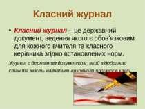 Класний журнал Класний журнал – це державний документ, ведення якого є обов'я...