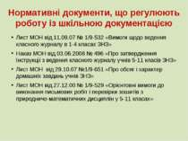 Нормативні документи, що регулюють роботу із шкільною документацією Лист МОН ...