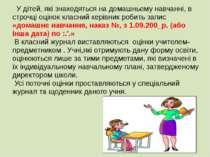 У дітей, які знаходяться на домашньому навчанні, в строчці оцінок класний кер...