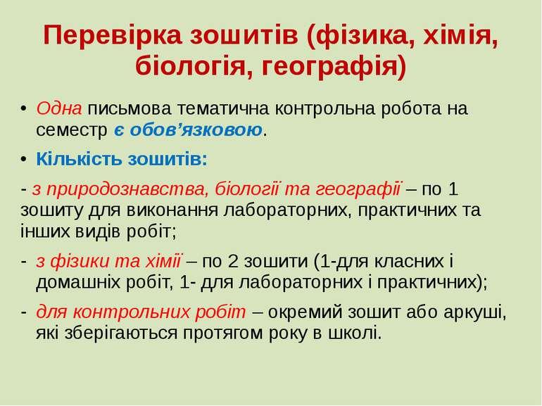 Перевірка зошитів (фізика, хімія, біологія, географія) Одна письмова тематичн...