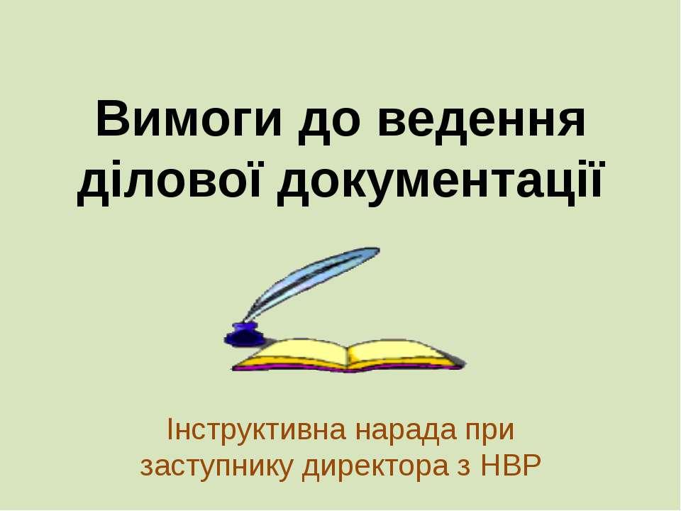 Вимоги до ведення ділової документації Інструктивна нарада при заступнику дир...