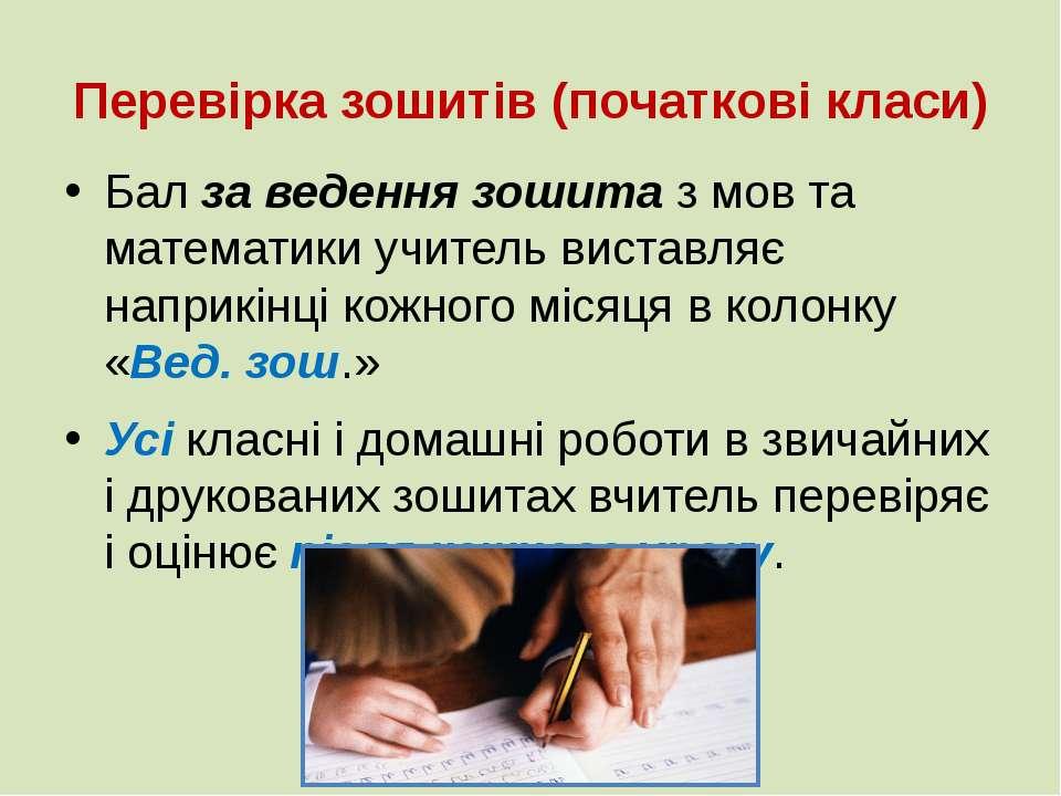 Перевірка зошитів (початкові класи) Бал за ведення зошита з мов та математики...