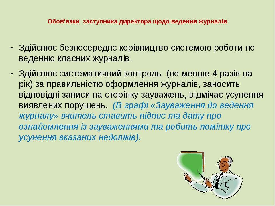 Обов'язки заступника директора щодо ведення журналів Здійснює безпосереднє ке...