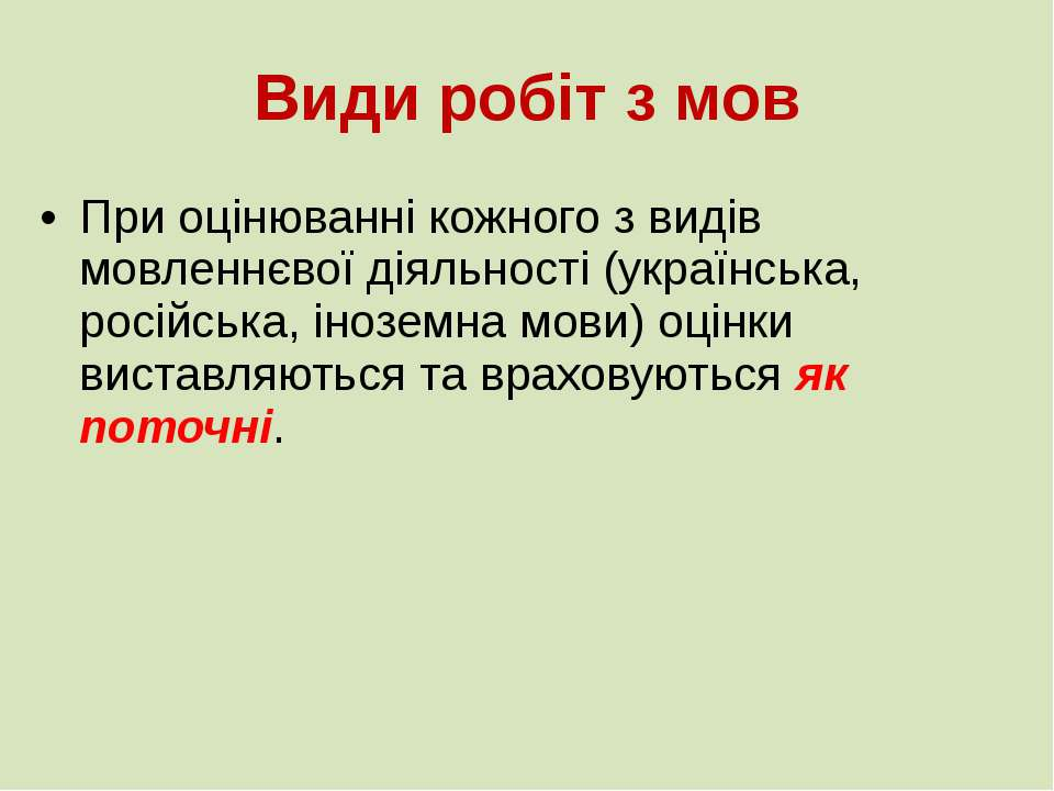 Види робіт з мов При оцінюванні кожного з видів мовленнєвої діяльності (украї...
