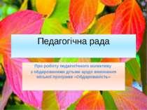 Педагогічна рада Про роботу педагогічного колективу з обдарованими дітьми щод...