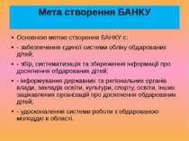 Мета створення БАНКУ Основною метою створення БАНКУ є: - забезпечення єдиної ...