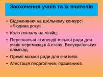Заохочення учнів та їх вчителів Відзначення на шкільному конкурсі «Людина рок...