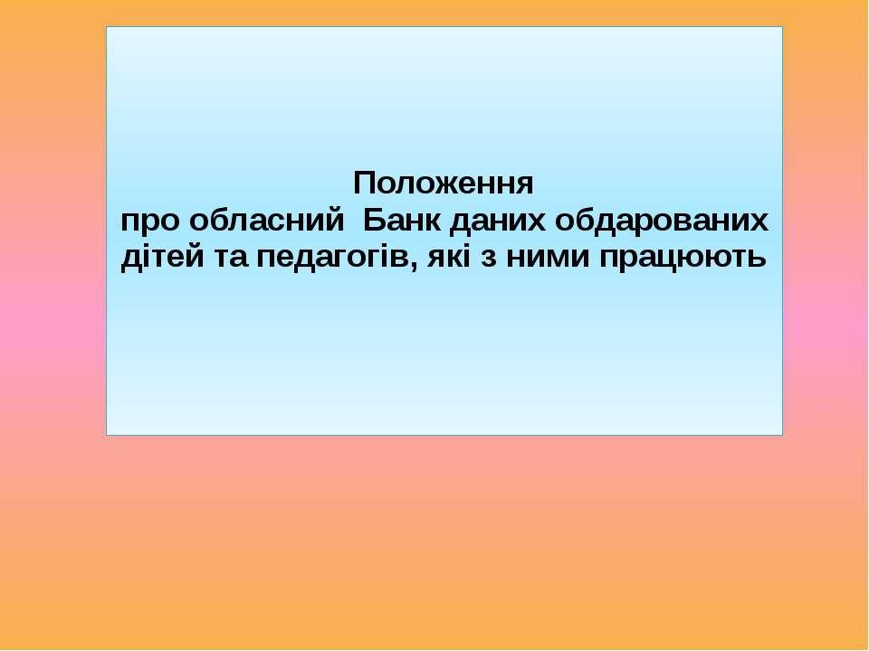 Положення про обласний Банк даних обдарованих дітей та педагогів, які з ним...
