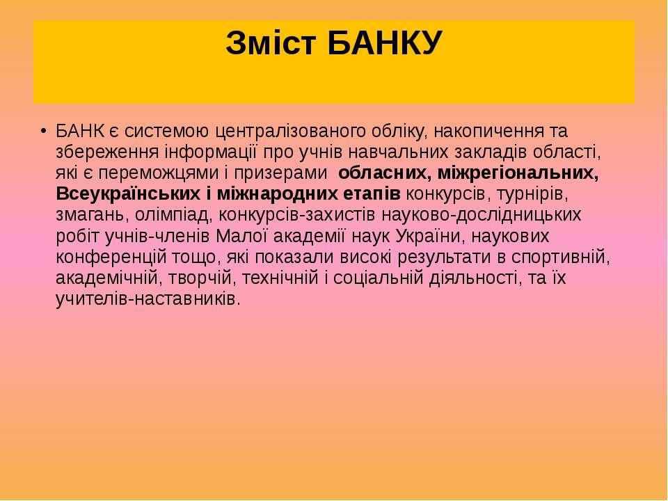 Зміст БАНКУ БАНК є системою централізованого обліку, накопичення та збереженн...