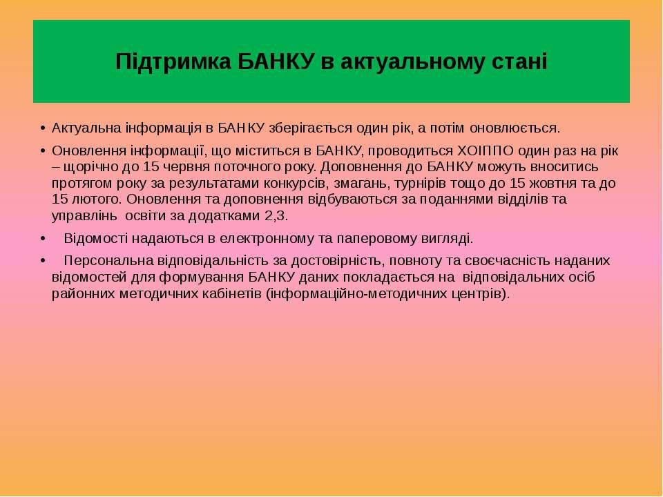 Підтримка БАНКУ в актуальному стані Актуальна інформація в БАНКУ зберігається...