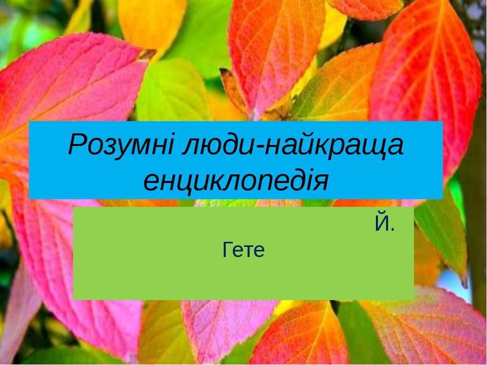 Розумні люди-найкраща енциклопедія Й. Гете