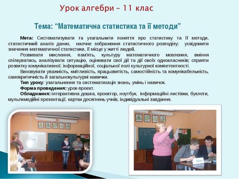 "Тема: ""Математична статистика та її методи"" Мета: Систематизувати та узагальн..."