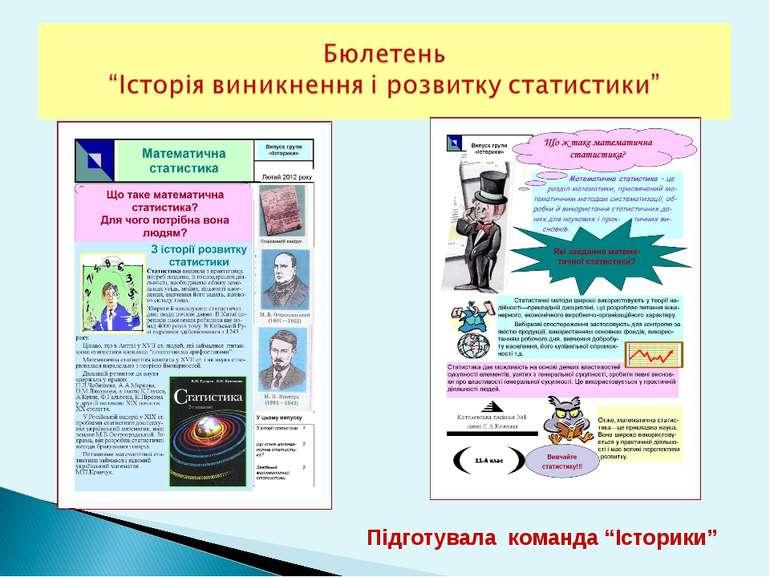 """Підготувала команда """"Історики"""""""