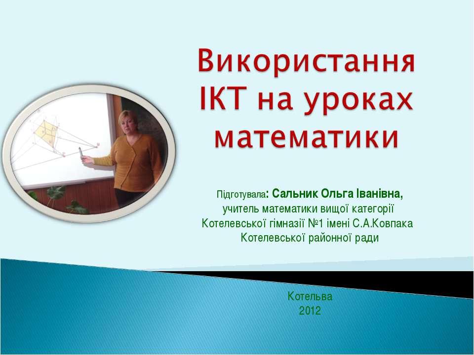 Підготувала: Сальник Ольга Іванівна, учитель математики вищої категорії Котел...