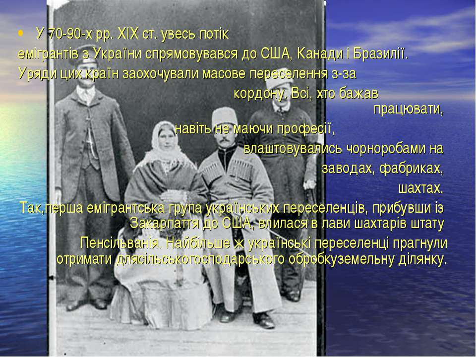 У 70-90-х рр. XIX ст. увесь потік емігрантів з України спрямовувався до США, ...