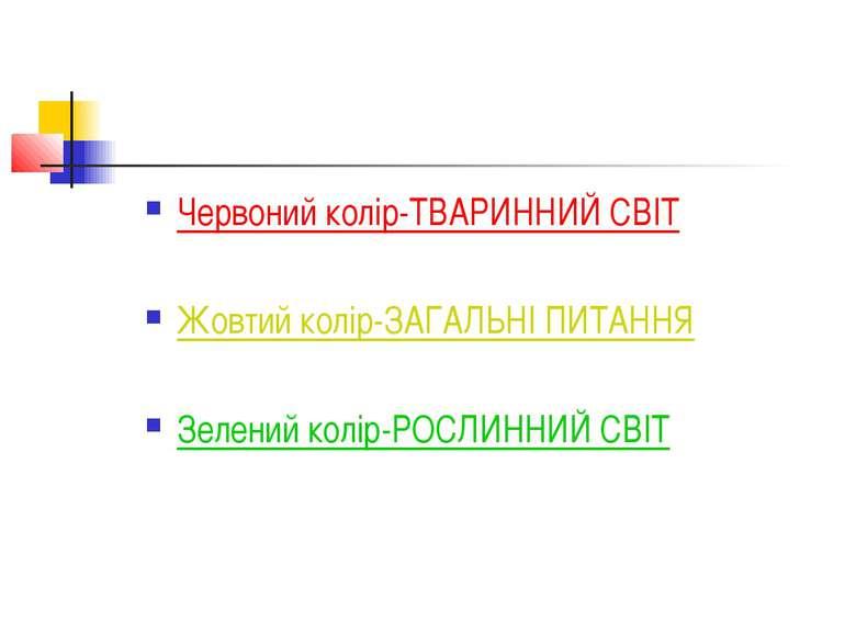 Червоний колір-ТВАРИННИЙ СВІТ Жовтий колір-ЗАГАЛЬНІ ПИТАННЯ Зелений колір-РОС...
