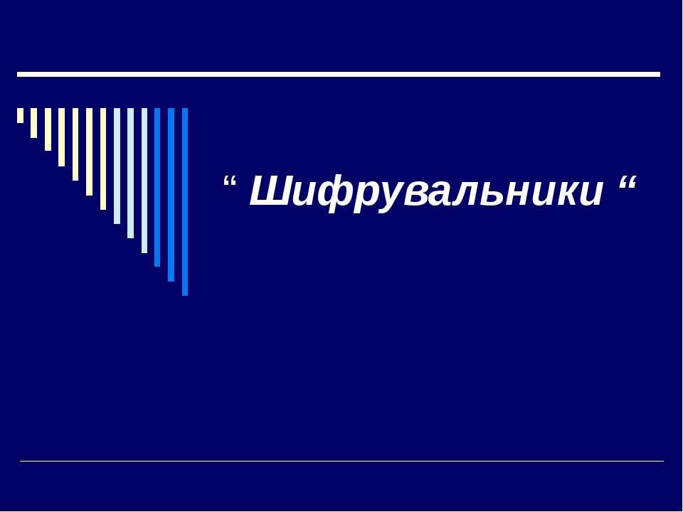 """"""" Шифрувальники """""""