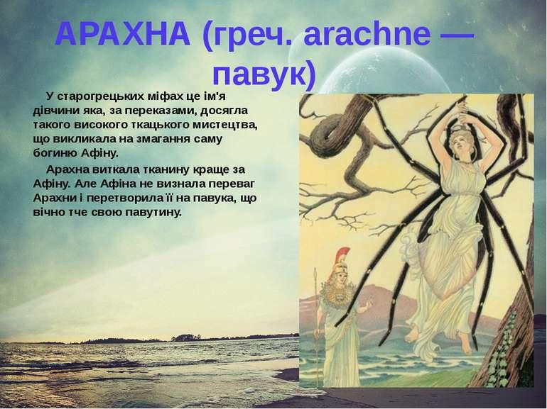 АРАХНА (греч. arachne — павук) У старогрецьких міфах це ім'я дівчини яка, за ...