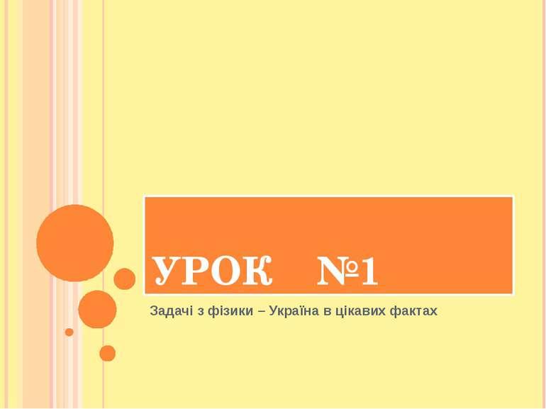 УРОК №1 Задачі з фізики – Україна в цікавих фактах