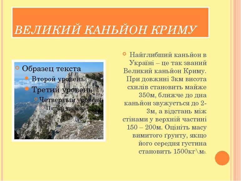 ВЕЛИКИЙ КАНЬЙОН КРИМУ Найглибший каньйон в Україні – це так званий Великий ка...
