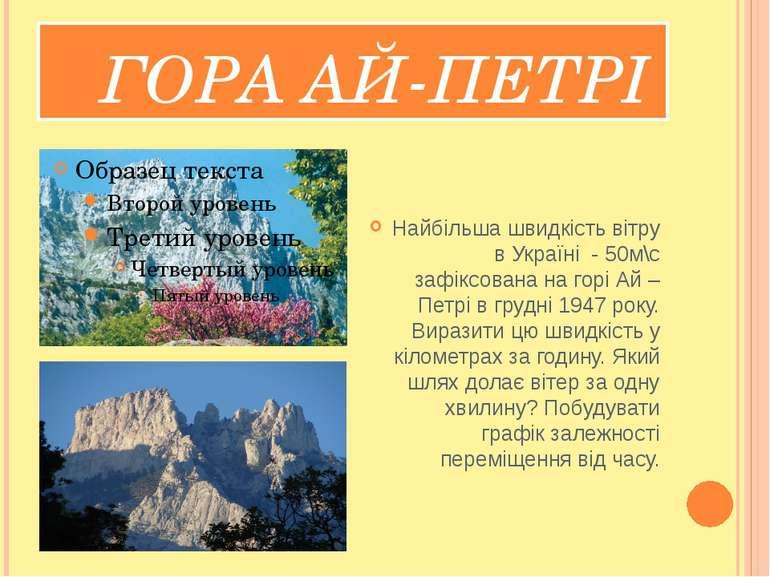 ГОРА АЙ-ПЕТРІ Найбільша швидкість вітру в Україні - 50м\с зафіксована на горі...