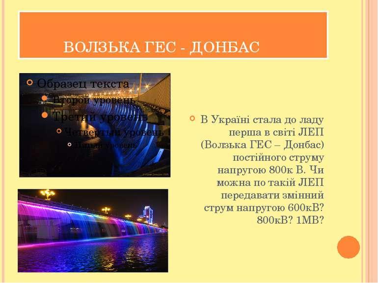 ВОЛЗЬКА ГЕС - ДОНБАС В Україні стала до ладу перша в світі ЛЕП (Волзька ГЕС –...
