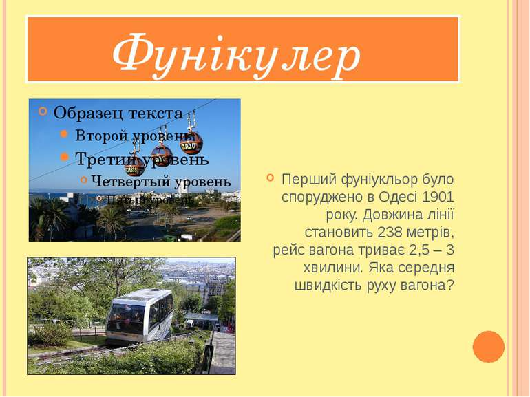 Фунікулер Перший фуніукльор було споруджено в Одесі 1901 року. Довжина лінії ...