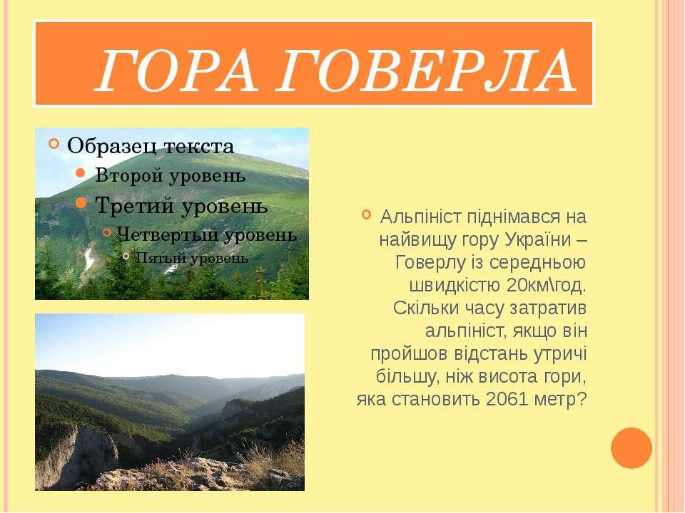 ГОРА ГОВЕРЛА Альпініст піднімався на найвищу гору України – Говерлу із середн...