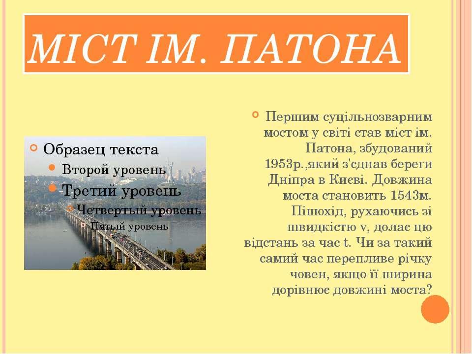 МІСТ ІМ. ПАТОНА Першим суцільнозварним мостом у світі став міст ім. Патона, з...