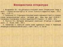 1. Бондаренко Ю.І. Концептуально-стильовий аналіз літературного твору в школі...