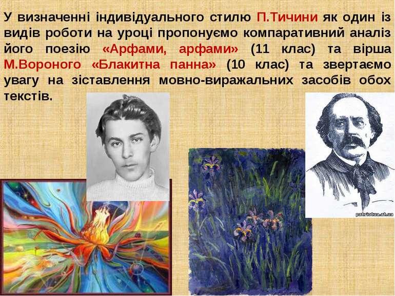 У визначенні індивідуального стилю П.Тичини як один із видів роботи на уроці ...