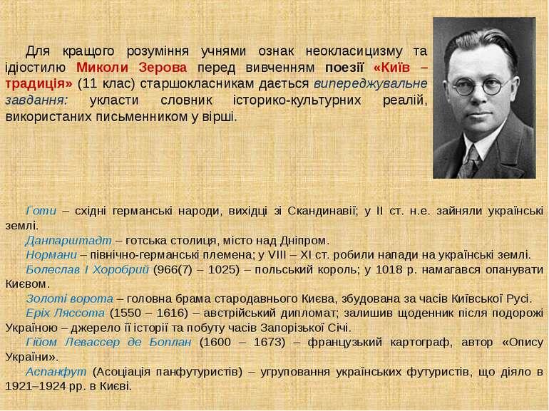 Для кращого розуміння учнями ознак неокласицизму та ідіостилю Миколи Зерова п...