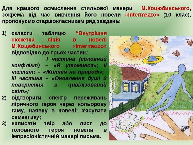 Для кращого осмислення стильової манери М.Коцюбинського, зокрема під час вивч...